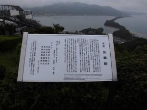 2018 1泊 天橋立-7
